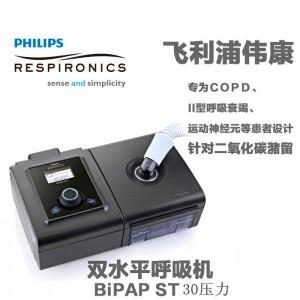 飞利浦伟康呼吸机BiPAP ST涡轮主板维修清洗消毒售后服务