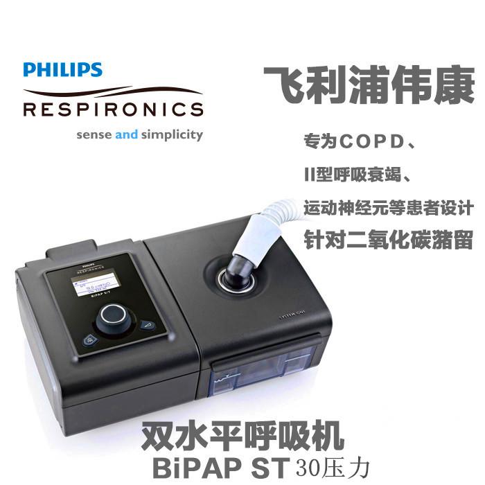 飞利浦伟康BiPAP S/T双水平呼吸机