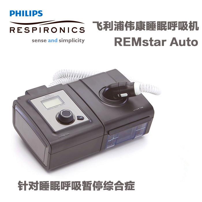 飞利浦伟康567P单水平全自动呼吸机