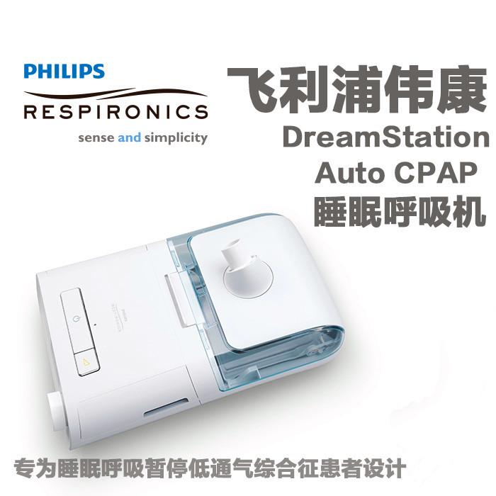 飞利浦伟康  DS500单水平全自动呼吸机 CNX500T17