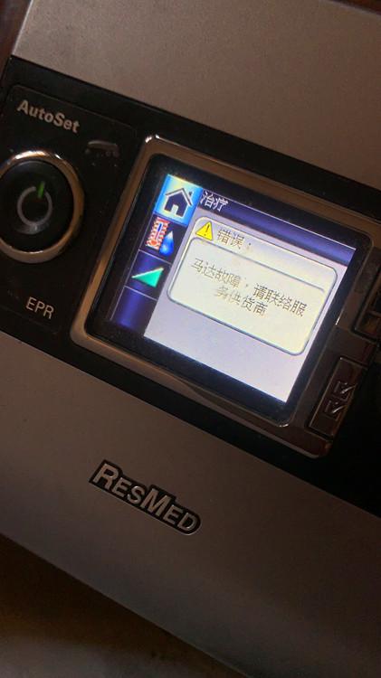 瑞思迈s9呼吸机马达故障,请联络服务供货商故障